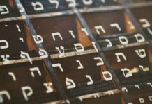hebrew-letters